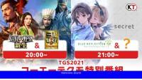 Koei Tecmo presentará un juego 'secreto' no anunciado en el Tokyo Game Show 2021